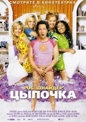 Цыпочка / The Hot Chick (2002)